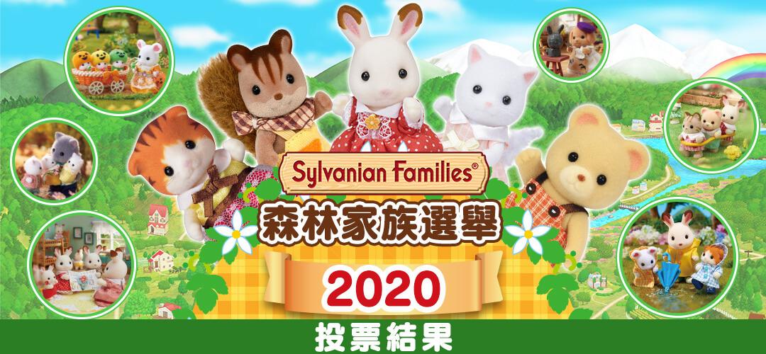 森林家族選舉
