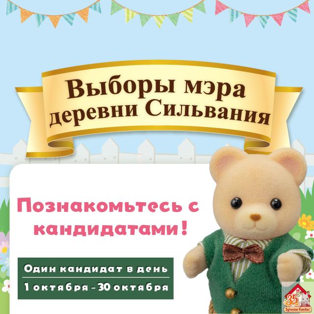 35th Anniversary Mayor Election