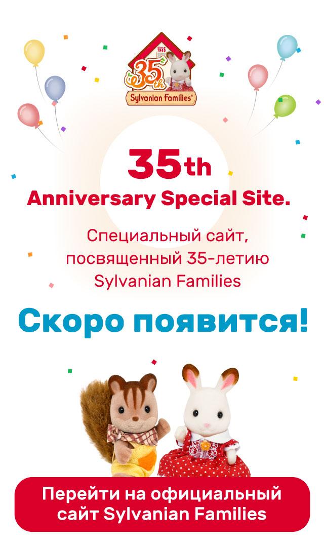 Специальный сайт, посвященный 35-летней  годовщине.